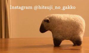Instagram @hitsuji_no_gakko