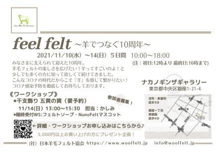 feel felt 〜羊でつなぐ10周年〜 詳細