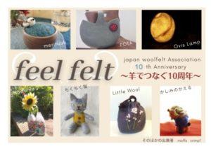 feel felt DM