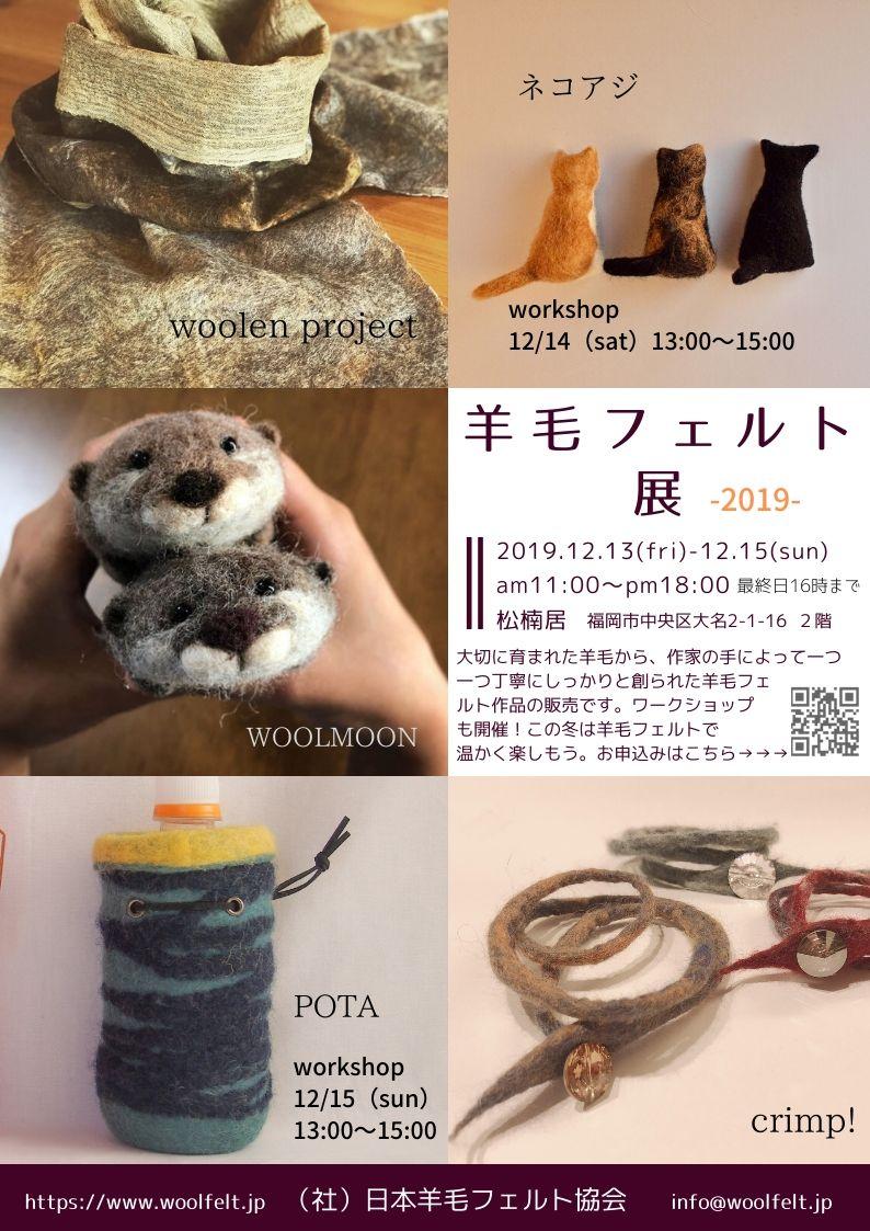 羊毛フェルト展2019